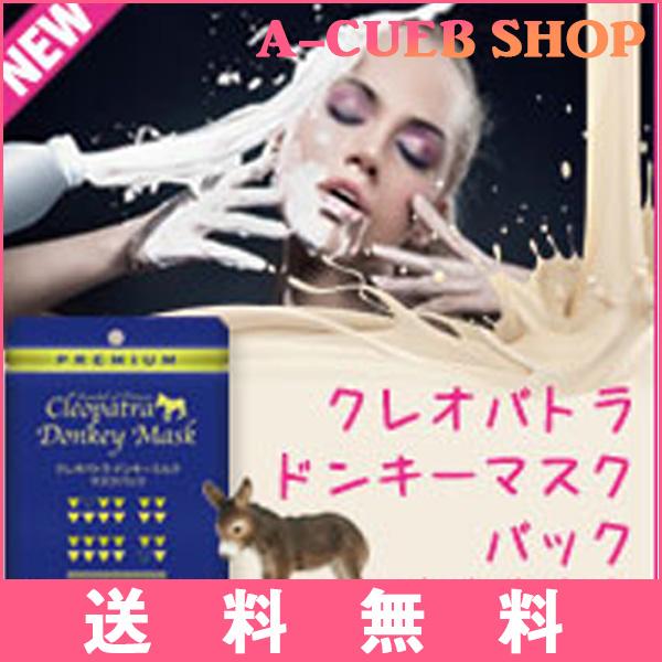 Scandal Cleopatra donkey milk mask weight: 10 set, 'Cleopatra' beauty method ☆ ♪ donkey milk Pack /leopatra Donkey mask /