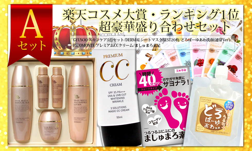 A lot of skin care body care Korea cosmetics in the bloom of a winning 2019  lucky bag a-cuebshop special set Rakuten ranking first place cosmetics