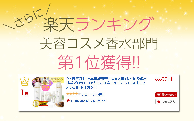 Korea コスメスネイルミューカス! Five-point set of GYUSOO snail mucus containing lotion / moisturizer & Cream! Ranking win 1st place!