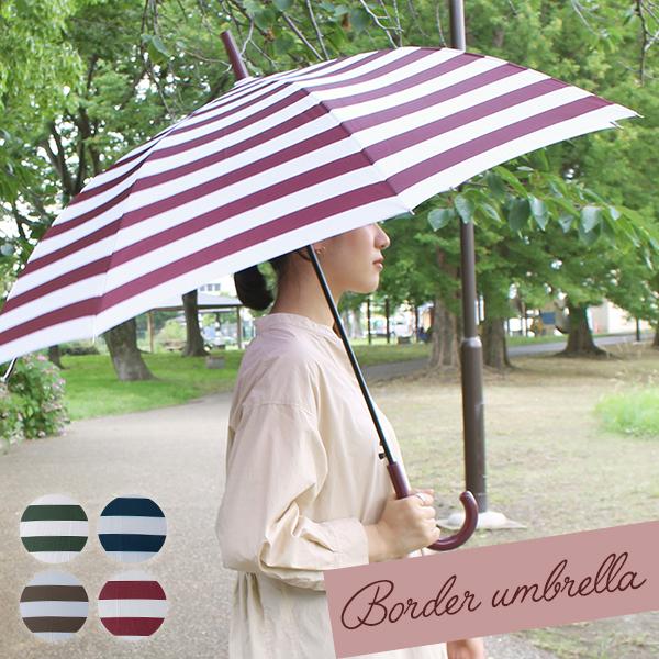 雨傘  『ボーダーアンブレラ』ボーダー柄 レディース ジャンプ傘 おしゃれ 58cm 長傘 メンズ 8本骨 グラスファイバー 女性用 男性用 ストライプ 風に強い 赤 青 緑 茶色 白