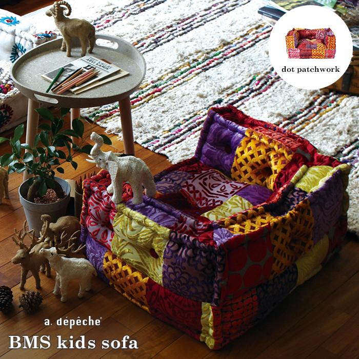 ソファー 子供用 『BMS キッズ ソファ ドット パッチワーク』 ローソファー 一人掛け 座椅子 フロアソファー 小さい ジュニア セパレート 犬 猫 ペット ベッド エスニック アジアン 一人用 アデペシュ2019aw