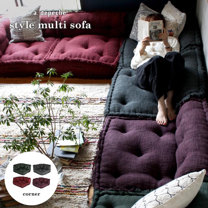 ローソファー コーナー 『スタイル マルチ ソファ コーナー』 1人掛け 送料無料 座椅子 システム フロアソファー クッション セパレート L字 別売り 布張り コンパクト エスニック アジアン 一人暮らし 無地 アデペシュ2019aw