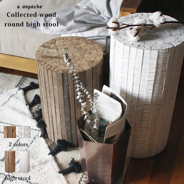 卸売 コレクトウッド round ラウンドハイスツール Collected-wood round high stool 木製の椅子 high 花台として、スツールとして stool、ディスプレイ用として。『送料無料』 アデペシュ, 激安オーダーブラインド専門店:98941be1 --- canoncity.azurewebsites.net