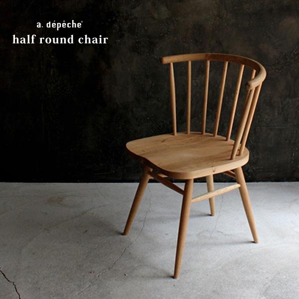ハーフラウンドチェア half round chair 木の温もりを感じるシンプルでダイニングにピッタリの椅子 アデペシュ