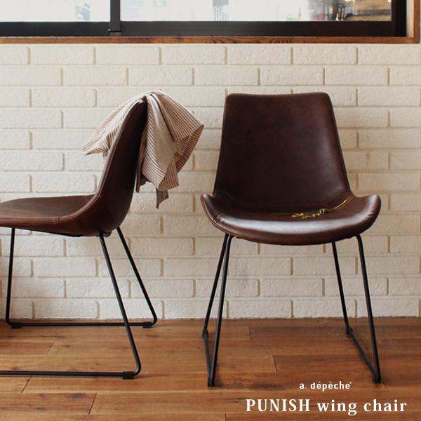 パニッシュ ウィング チェア PUNISH wing chair インダストリアル ヴィンテージ感のあるすわり心地のよいチェア 椅子【送料無料】 アデペシュ