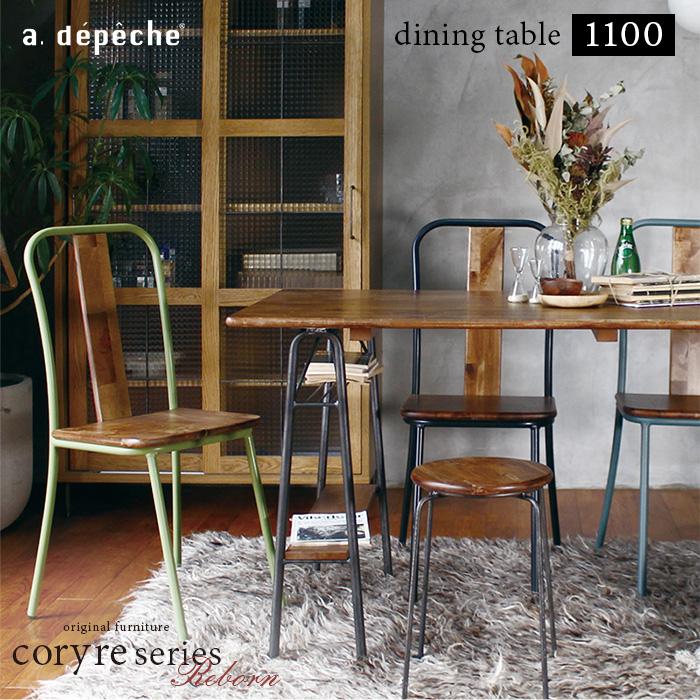 アデペシュ コリル アートダイニングテーブル1100 2人用 単品 木製 アイアン脚 幅110センチ 高さ73cm a.depeche coryre 復刻 020-CRR-ADT-1100 数量限定