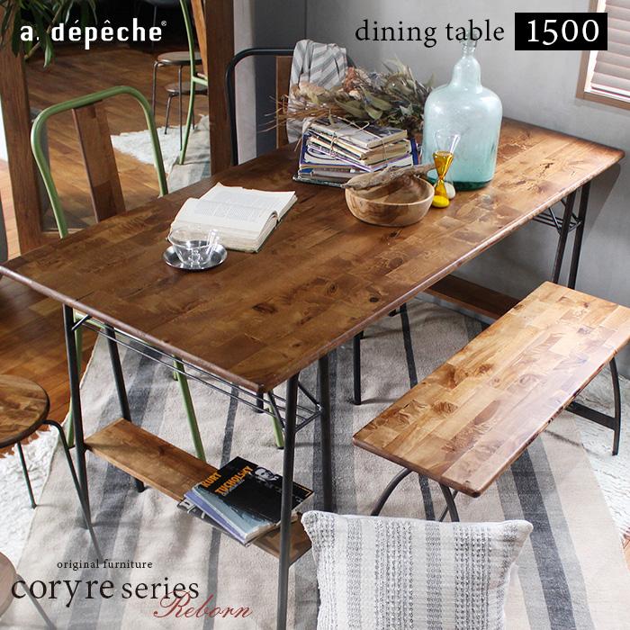 アデペシュ コリル アートダイニングテーブル1500 4人掛け 単品 木製 アイアン脚 幅150cm 高さ73cm a.depeche coryre 復刻 020-CRR-ADT-1500 数量限定