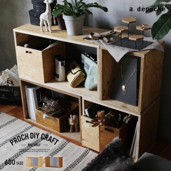 ボックスシェルフ 『プロック DIY クラフト ボックス シェルフ 600』 diy 収納 ボックス 箱 木製 おしゃれ DIY 組み立て ディスプレイシェルフ 木 本 オープンラック 飾り棚 キューブボックス 北欧 40cm 30cm 60cm アデペシュ