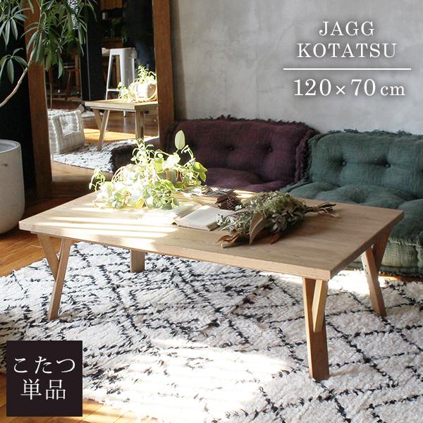 『ジャグ こたつ テーブル 120 x 70cm』日本製 長方形 120x70 ローテーブル おしゃれ 北欧 モダン シンプル カーボンヒーター コタツ 木製 インテリア 家具 アデペシュ 家具調 洋室 和室