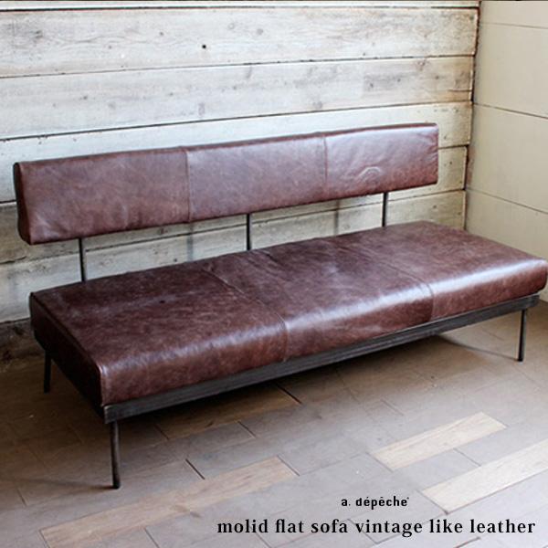 モリードフラットソファ ヴィンテージライクレザー molid flat sofa vintage like leather 革を贅沢に使用したソファ アイアン インダストリアル