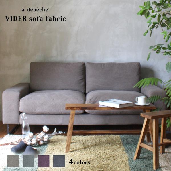 【エントリーでポイント5倍】ヴィデル ソファ ファブリック ファブリックの柔らかな印象が親しみのあるソファ アデペシュ