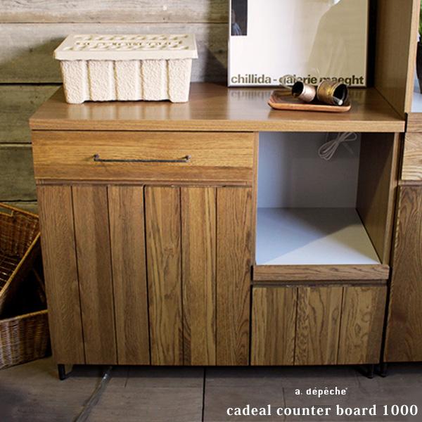 カデルカウンターボード 1000 cadeal counter board 1000 食器棚にも、書棚にもできるシンプルな日本製カウンターボード