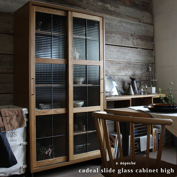 カデルスライドガラスキャビネットハイ cadeal slide glass cabinet high 食器棚にも、書棚にもできるシンプルな日本製キャビネット アデペシュ