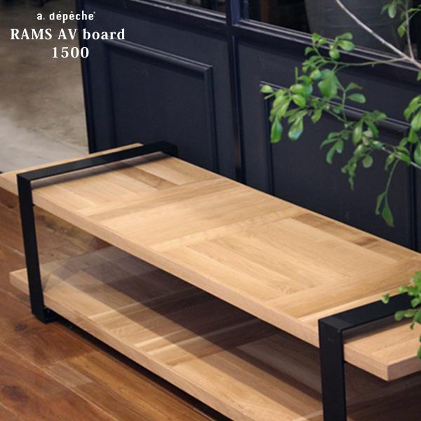 『受注生産』ラムス AV ボード 1500 都会的なアイアン使いと木材のナチュラルさのバランスが絶妙なTVボード アデペシュ