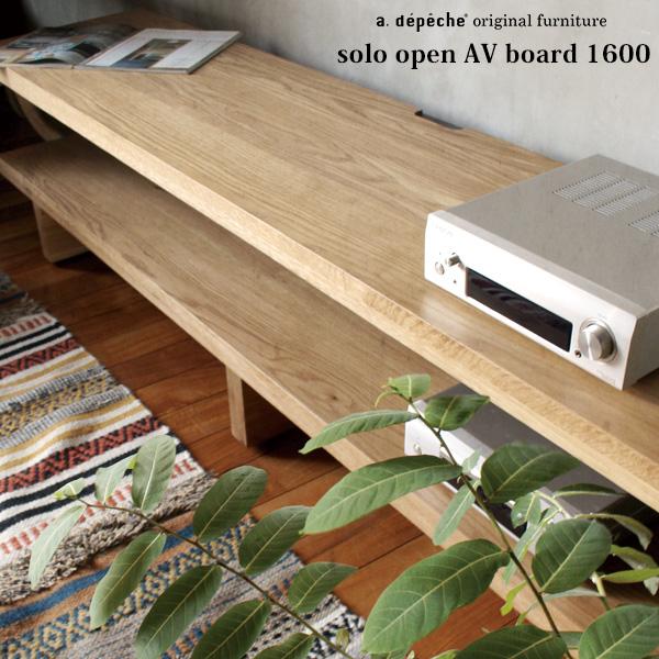 ソロ オープン AV ボード 1600 『 テレビ台 42インチ 50インチ テレビボード TVボード シンプル 無垢材 木 シンプル おしゃれ 棚 160cm ローボード リビング』 アデペシュ