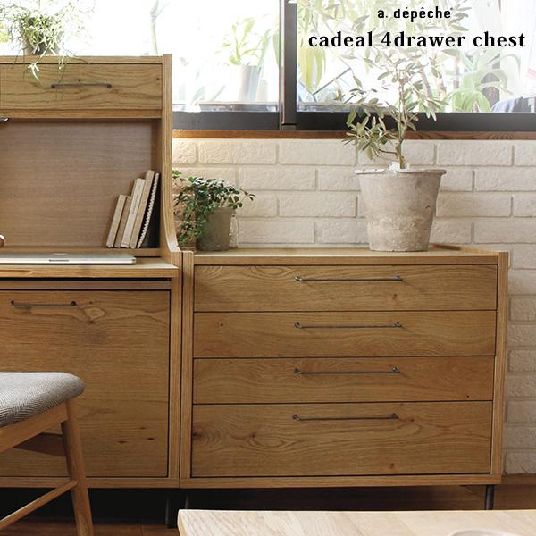 カデル 4ドロワー チェスト cadeal 4drawer chest 節を残したオーク突板を使用したナチュラルな日本製チェスト