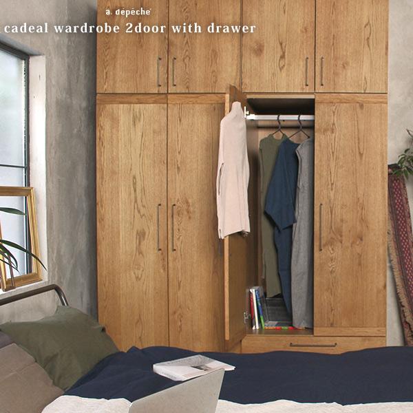 カデル ワードローブ 2ドア ウィズ ドロワー cadeal wardrobe 2door with drawer 節を残したオーク突板を使用したナチュラルな日本製の衣装、洋服ダンス