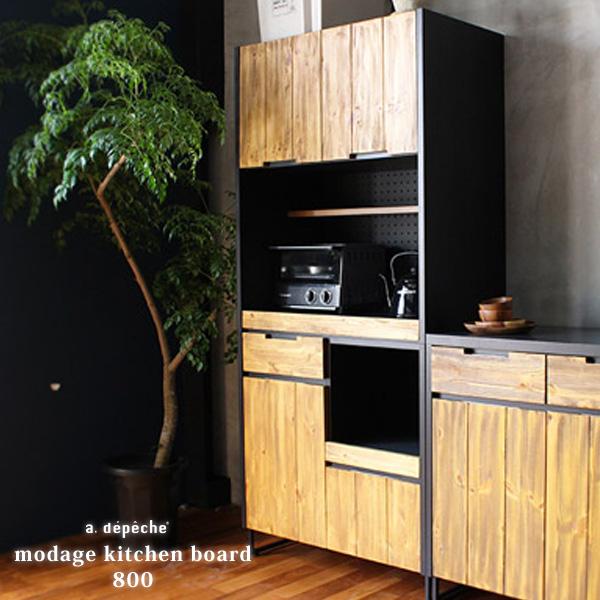 新品登場 800モダージュキッチンボード 800 木の質感が美しいモダンなキッチンボード, FESTA(インテリア雑貨):29654374 --- marketplace.socialpolis.io