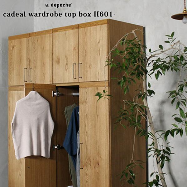 大人気定番商品 【受注生産 H601-】cadeal wardrobe top box H601- トップ カデル ワードローブ トップ カデル ボックス H601- ワードローブと合せて使えるトップボックス アデペシュ, 乙訓郡:fbf3a52d --- canoncity.azurewebsites.net