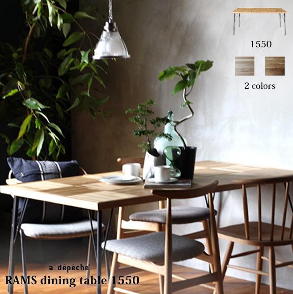 『受注生産』ラムス ダイニングテーブル 1550 RAMS dining table 1550 ナチュラルで表情豊かなテーブル