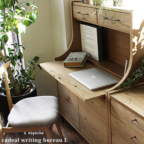 カデル ライティング ビューローL cadeal writing bureau L 収納、デスク、ドレッサーとしても使える機能的な日本製ライティングビューロー