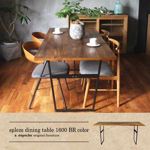 スプレム ダイニング テーブル 1600 ブラウンカラー splem dining table 1600 ナチュラルモダンな W1600テーブル 脚はアイアン製「直営店限定カラー」