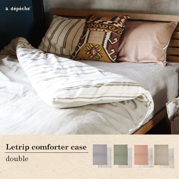 レトリプ コンフォーターケース ダブル Letrip comforter case double カラー×ストライプ 欲張りな楽しみ方が「見せ所」