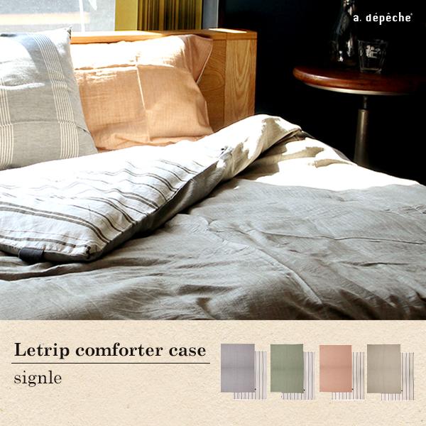 激安な レトリプ case コンフォーターケース シングル Letrip comforter comforter case レトリプ single カラー×ストライプ 欲張りな楽しみ方が「見せ所」, BBR-baby 1号店:84af6f0c --- eigasokuhou.xyz