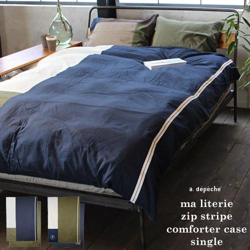 マ リトゥリ ジップ ストライプ コンフォーター ケース シングル ma literie zip stripe comforter case single ジッパーがオシャレなシーツ