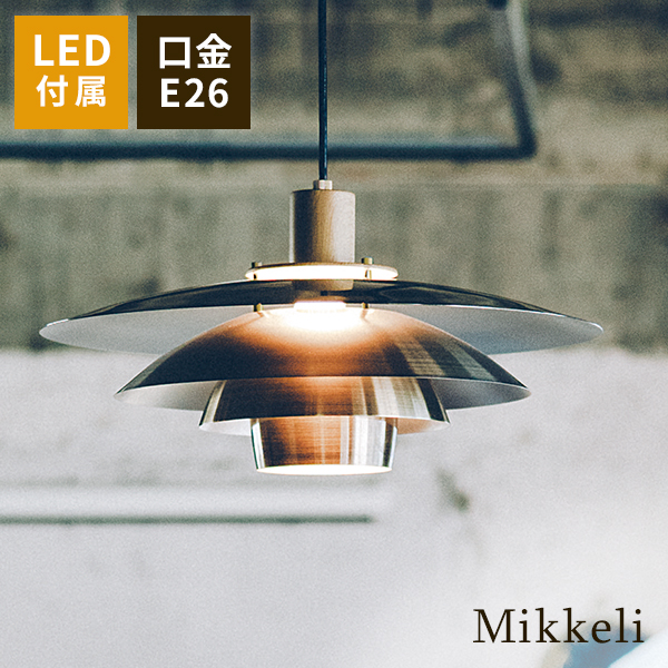 インターフォルム ペンダントライト ミッケリ 1灯 天井照明 金属製シェード ゴールド色 E26 LED電球付属 interform Mikkeli LT-3797 送料無料 取り寄せ商品