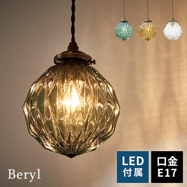 インターフォルム ペンダントライト ベリル 1灯 天井照明 ガラス製シェード クリア ブルー アンバー E17 LED電球付属 interform Beryl LT-3803 送料無料 取り寄せ商品