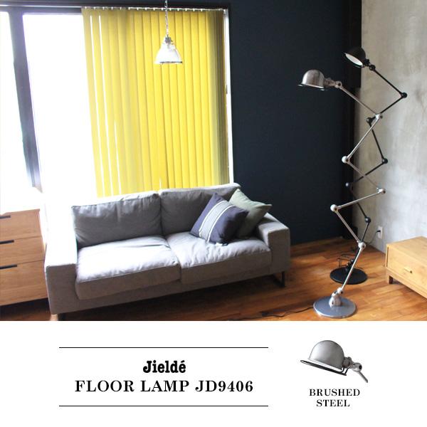 ジェルデ フロアランプ JD9406 ブラッシュドスチール 『JIELDE ジグザグ ライト ZIGZAG ランプ ジェルデ おしゃれ 背が高い メンズライク フランス フロアライト 照明フロアランプ 送料無料』