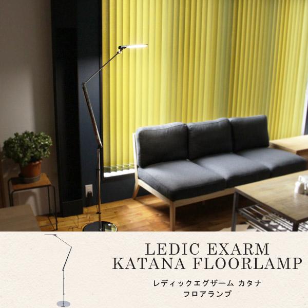 レディックエグザーム カタナ フロアランプ LEDIC EXARM KATANA FLOORLAMP 綺麗な空気感を演出するスタイリッシュなLED照明『照明フロアランプ』