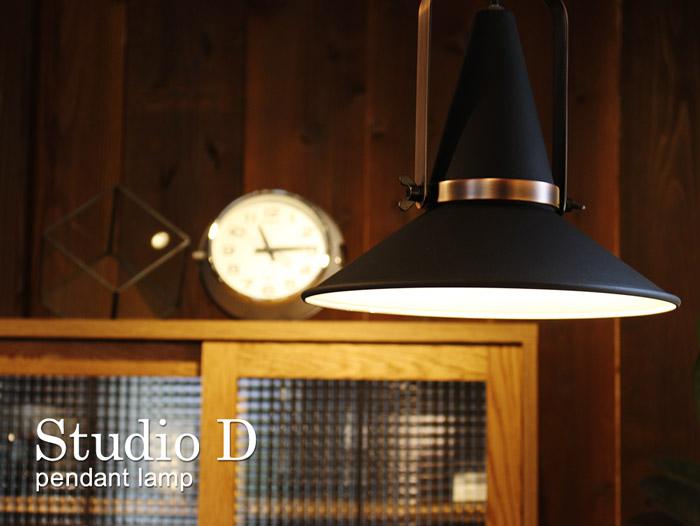 スタジオ D ペンダントランプ インダストリアルデザインが素敵な照明 送料無料『照明ペンダント』