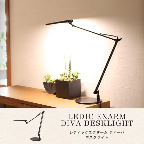 レディックエグザーム ディーバ デスクライト LEDIC EXARM DIVA DESK LIGHT 機能美を追求したLED照明『照明デスクランプ』