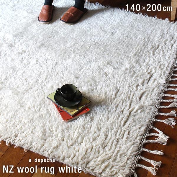 シャギーラグ 140x200 『NZ ウール ラグ ホワイト』 おしゃれ 羊毛 ウール 北欧 厚手 送料無料 シンプル 1.5畳 リビング マット 白 絨毯 ラグマット アジアン 無地 秋冬 モダン インド モロッカン アデペシュ2019awr
