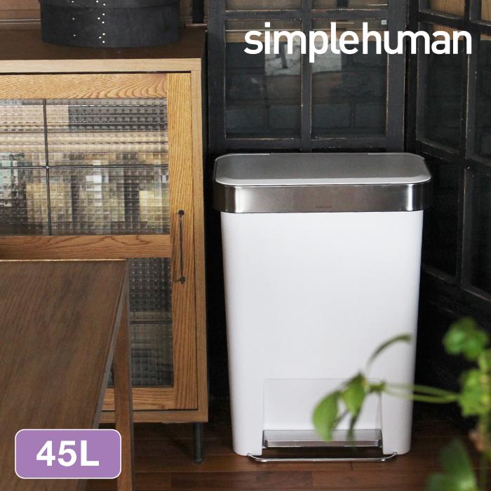 simple human 正規品 シンプル ヒューマン レクタンギュラーステップ ダストボックス ライナーポケット付 45L 幅47cm プラスチック ホワイト CW1387 送料無料 取り寄せ商品