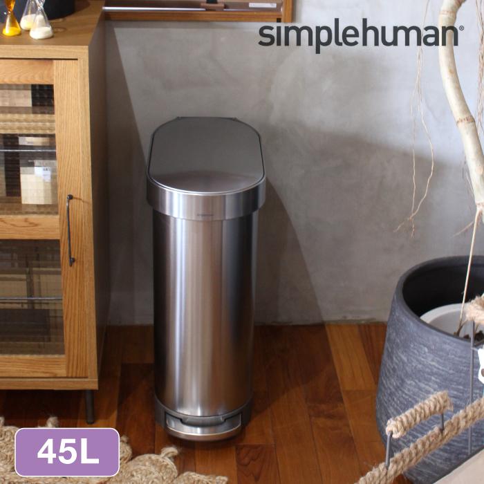 simple human 正規品 シンプル ヒューマン スリムステップ ダストボックス 45L 幅26cm シルバー CW2044 送料無料 取り寄せ商品