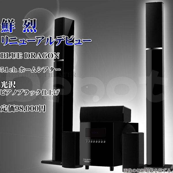 Home Theater set 5.1 ch surround overwhelming presence! Tower Speaker System bass woofer high-performance amplifier integrated film music iPod MP3 appliances surround speakers