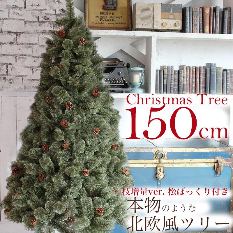 おしゃれ 北欧 クリスマスツリー 150cm ヌードツリー もみの木 2019年 枝増量バージョン 松ぼっくり付き 1.5m 単品 【LED ライト オーナメント 飾り なし】