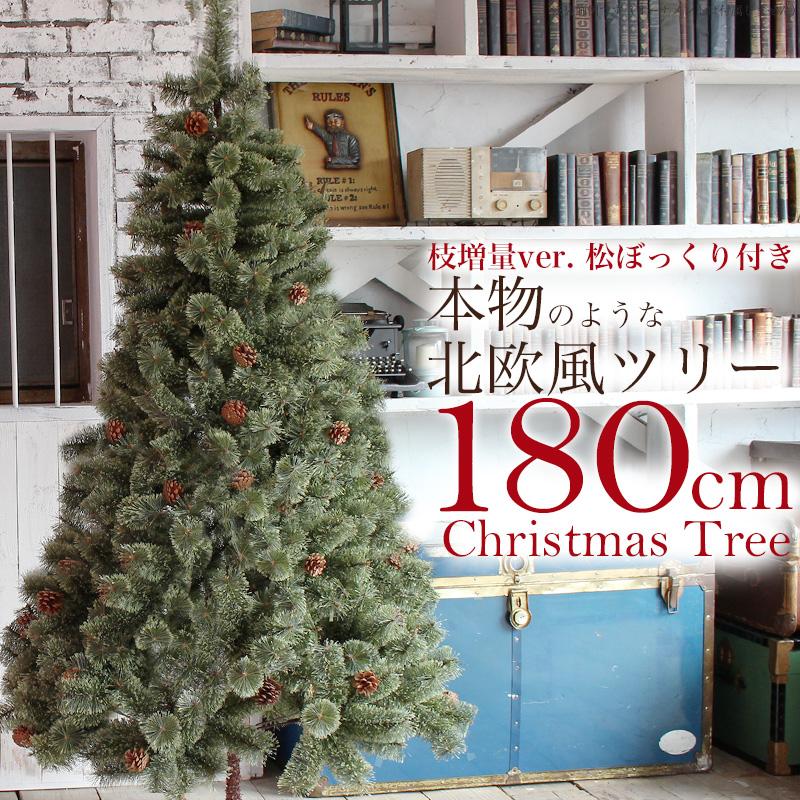 おしゃれ 北欧 クリスマスツリー 180cm ヌードツリー もみの木 2019年 枝増量バージョン 松ぼっくり付き 1.8m 単品 【LED ライト オーナメント 飾り なし】
