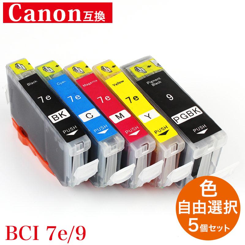プリンターインク キャノン BCI-9 BCI-7e対応 互換インク 5色セット 福袋 BCI-9BK BCI-7eBK BCI-7eC BCI-7eM BCI-7eY