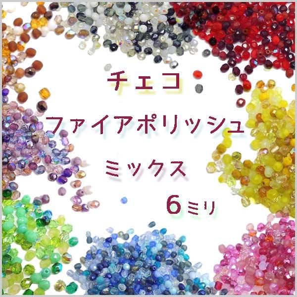 人気です ショップ ファイアポリッシュミックス☆ MIX チェコビーズ セール開催中最短即日発送 ファイアポリッシュ ミックス 25ヶ 6mm