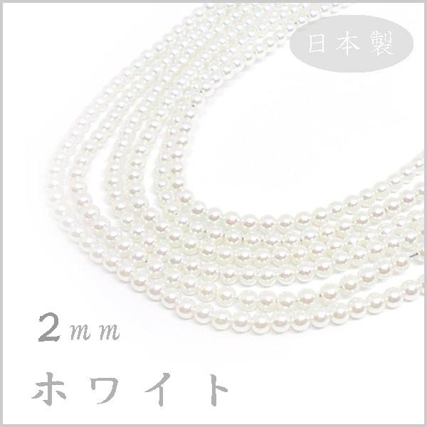 たっぷり65cm 日本製の高品質パールビーズです フォーマルなロングネックレスやブライダルの手作りにもオススメ☆ プラスチック パール ビーズ 正規店 1本 ホワイト 2mm玉 約300ヶ 全店販売中 約65cm 日本製