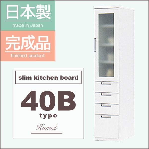 《スリムキッチンラック 幅約40 Bタイプ》日本製 完成品 ホワイト 北欧 オープンタイプはコンセント付 大容量 キッチンラック 台所 おしゃれ ダイニングボード ダイニング キッチンボード 家電収納 家電ラック 鏡面 収納 すきま すきま収納 隙間 隙間収納 すき間