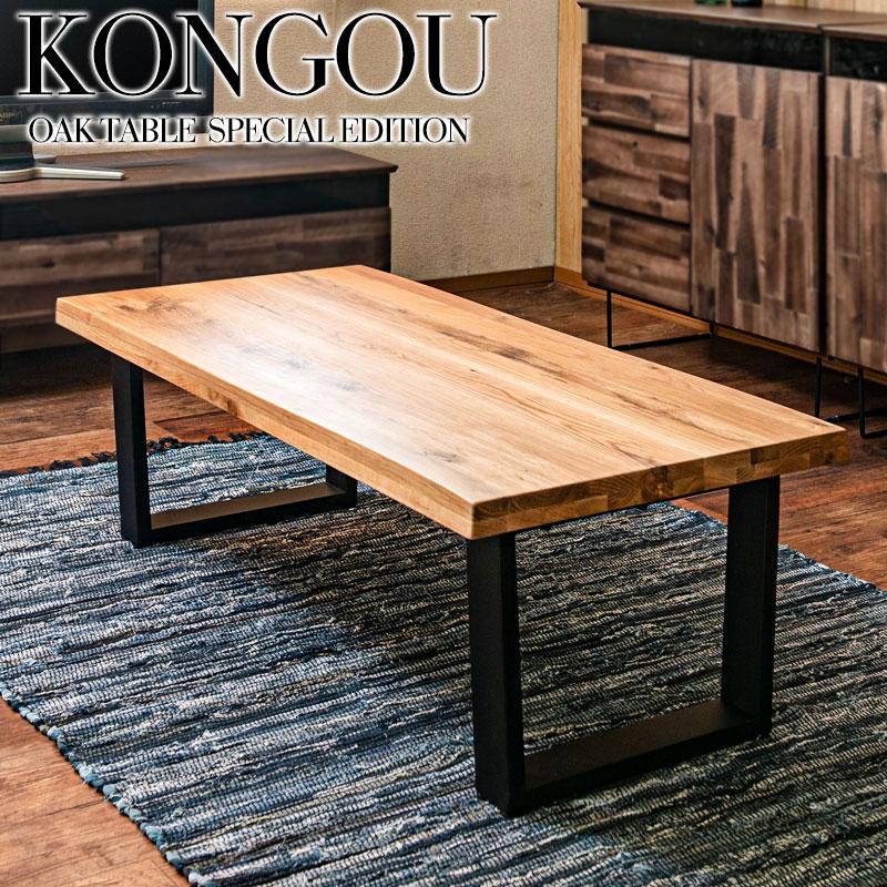 【KONGOU】金剛 天然木オーク材のテーブル 幅120 脚付き 完成品 北欧 センターテーブル ローデスク 座卓 机  シンプル ローボード 木製 おしゃれ モダン ナチュラル ダイニングテーブル 1枚板風