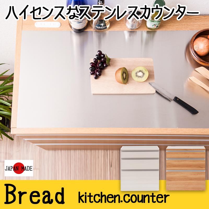 幅80ステンレスキッチンカウンター 木製 北欧 ホワイト ナチュラル ステンレスカウンター 引き出し レンジ台 レンジラック 食器棚 キッチン収納 ステンレス天板 kc タクミなステンレストップ 全引出スライドレール 背面化粧仕上