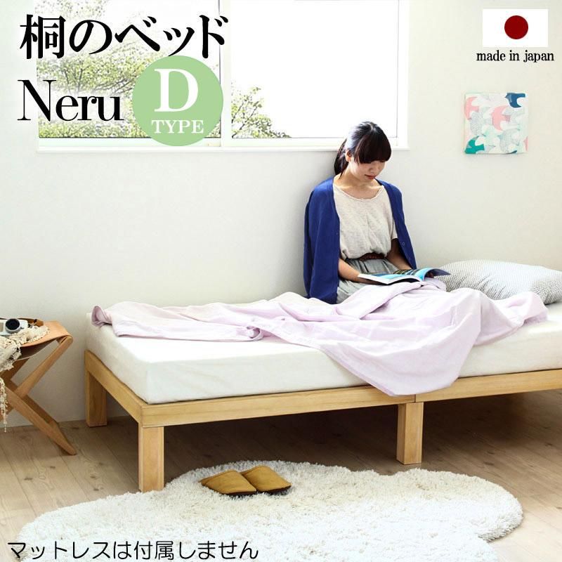 【Neru】日本製の桐すのこベッド ダブルベッド ダブルベット ベッドフレーム ベッド ダブル すのこベッド 天然木 木製 北欧 ベット 高品質 すのこベッド