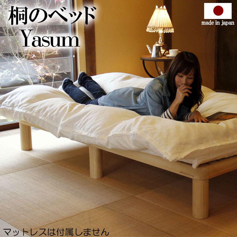 【Yasum】日本製の桐すのこベッド シングルベッド シングルベット ベッドフレーム ベッド シングル すのこベッド 天然木 木製 北欧 ベット 高品質 すのこベッド