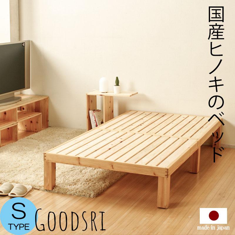 【Goodsri】日本製のひのきのすのこベッド シングルベッド シングルベット ベッドフレーム ベッド シングル すのこベッド 天然木 木製 北欧 ベット 高品質 すのこベッド ヒノキ 桧
